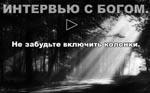 ИНТЕРВЬЮ С БОГОМ.      посмотреть видеоролик