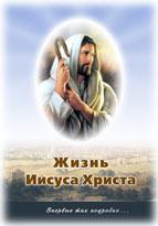 Книга «Жизнь Иисуса Христа»            Издательство «ПРАЙ»